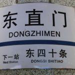 Metro Station Dongzhimen